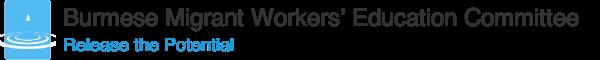 Burmese Migrant Workers' Education Committee